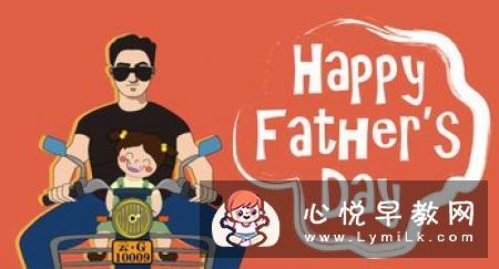 关于父亲节的习俗