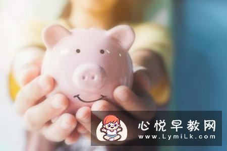 让孩子学习理财知识,从学会花零用钱开始